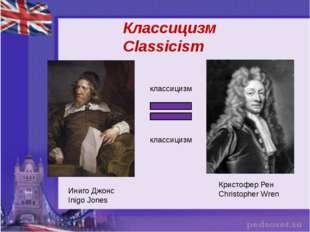 Классицизм Classicism классицизм классицизм Иниго Джонс Inigo Jones Кристофе