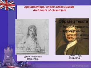 Архитекторы эпохи классицизма Architects of classicism Джон Вуд 1704-1754гг.