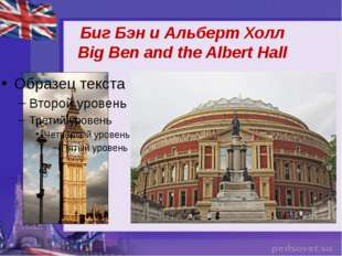 Биг Бэн и Альберт Холл Big Ben and the Albert Hall