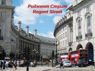 Риджент Стрит Regent Street