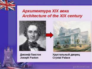 Джозеф Пакстон Joseph Paxton Архитектура XIX века Architecture of the XIX ce