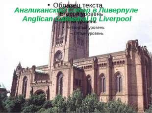 Англиканский Собор в Ливерпуле Anglican Cathedral in Liverpool