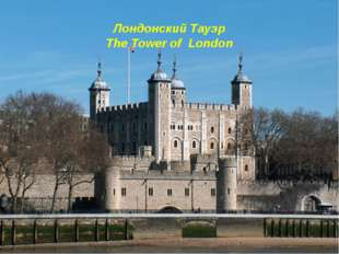Лондонский Тауэр Тhe Tower of London