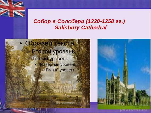 Собор в Солсбери (1220-1258 гг.) Salisbury Cathedral