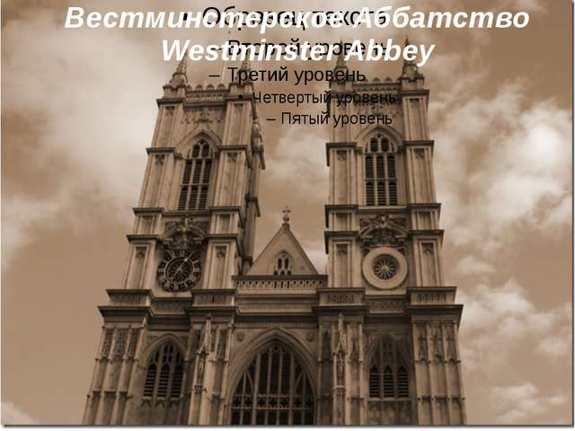 Вестминстерское Аббатство Westminster Abbey