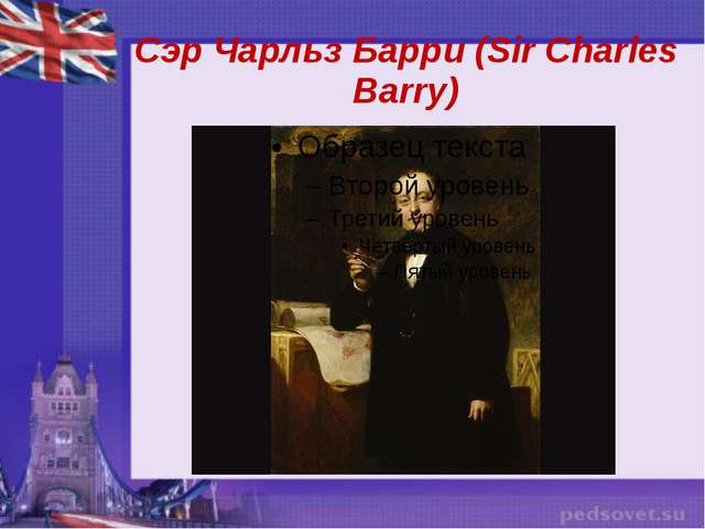 Сэр Чарльз Барри (Sir Charles Barry)