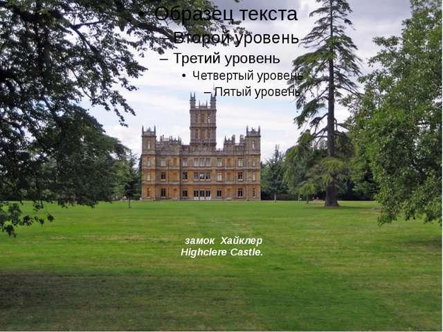 замок Хайклер Highclere Castle.