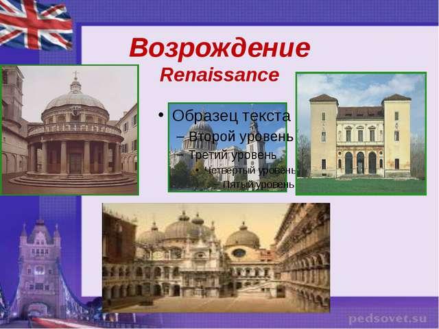 Возрождение Renaissance