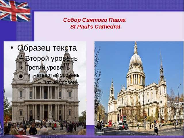 Собор Святого Павла St Paul's Cathedral