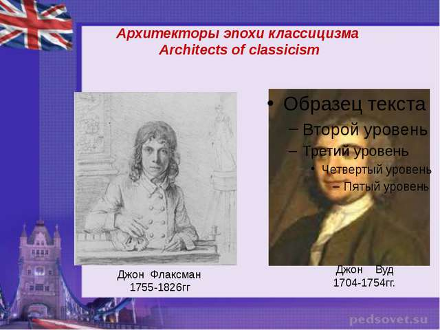 Архитекторы эпохи классицизма Architects of classicism Джон Вуд 1704-1754гг....