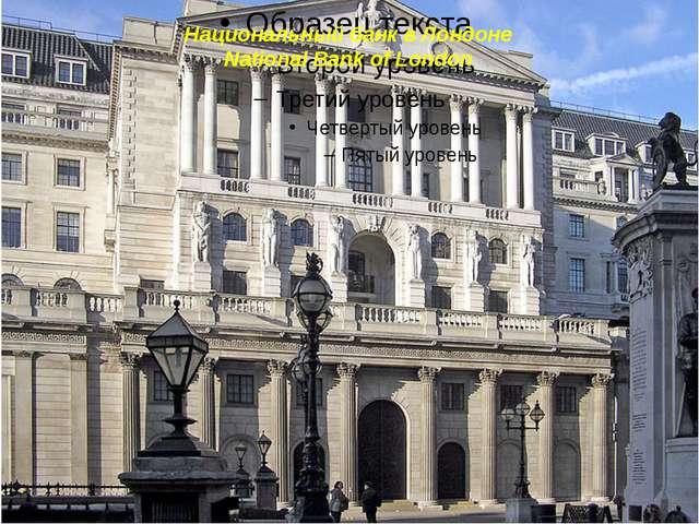 Национальный банк в Лондонe National Bank of London