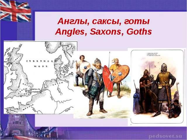 Англы, саксы, готы Angles, Saxons, Goths