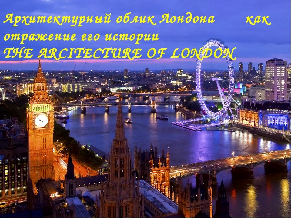 Архитектурный облик Лондона как отражение его истории THE ARCITECTURE OF LON...