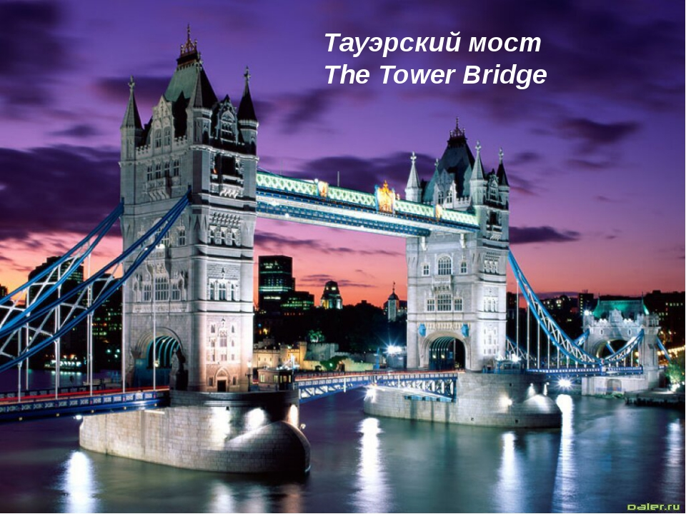 Тауэрский мост The Tower Bridge