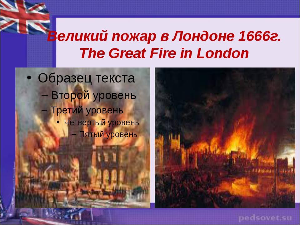 Великий пожар в Лондоне 1666г. The Great Fire in London