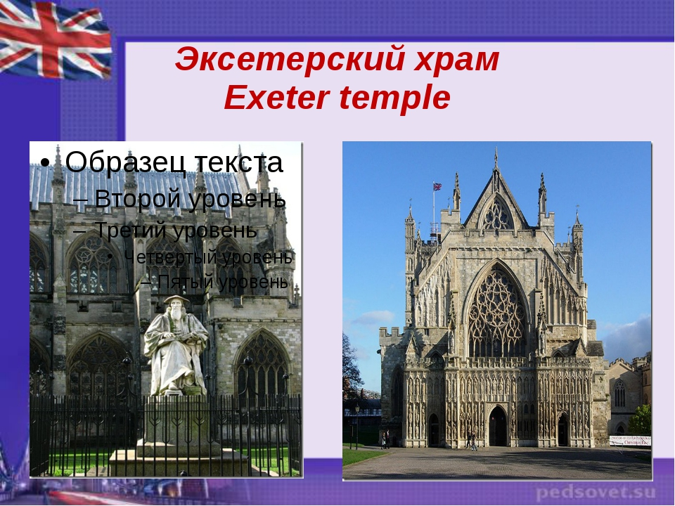 Эксетерский храм Exeter temple