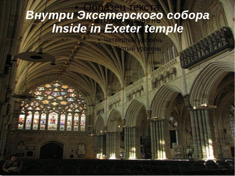 Внутри Эксетерского собора Inside in Exeter temple