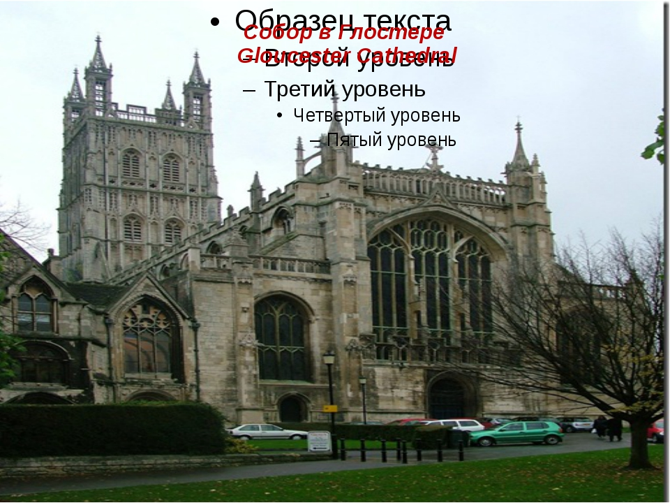 Собор в Глостере Gloucester Cathedral