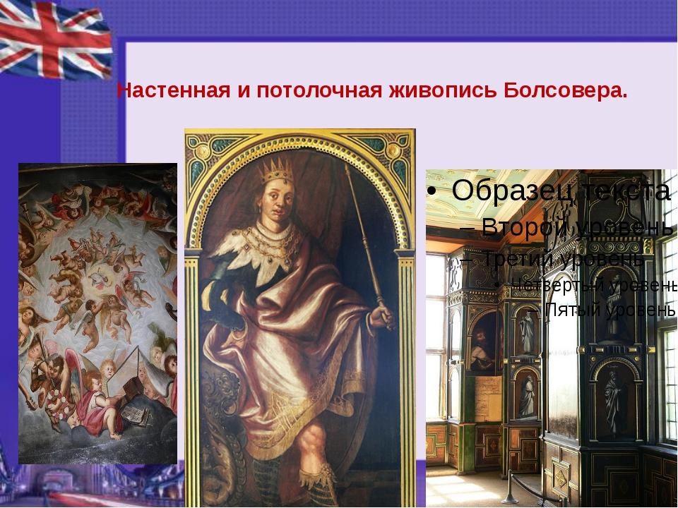 Настенная и потолочная живопись Болсовера.