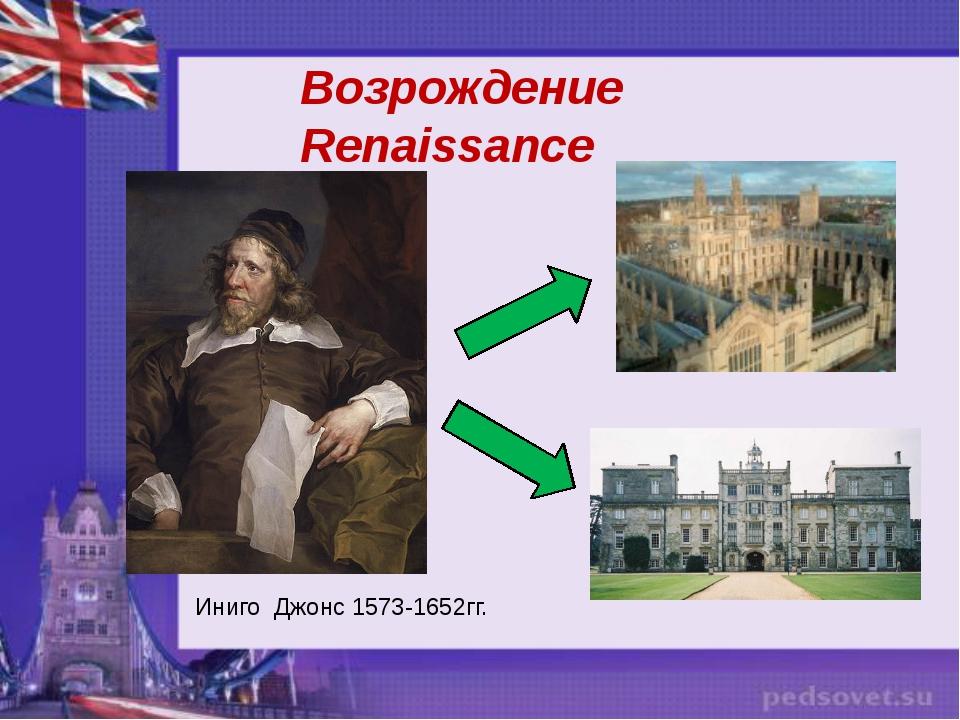 Возрождение Renaissance Иниго Джонс 1573-1652гг.
