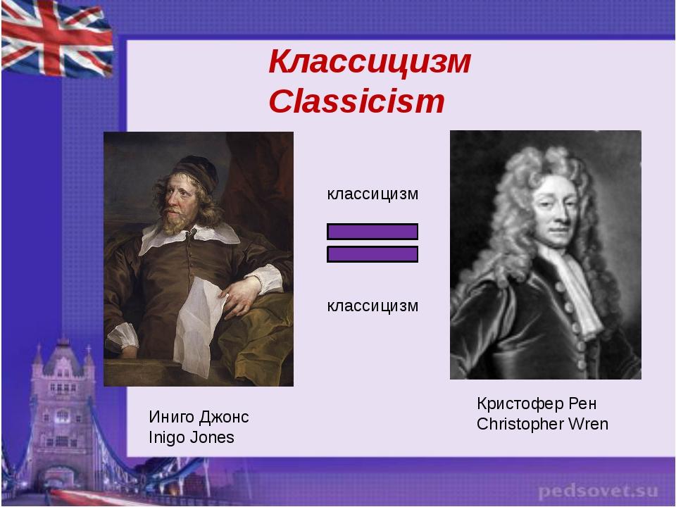 Классицизм Classicism классицизм классицизм Иниго Джонс Inigo Jones Кристофе...