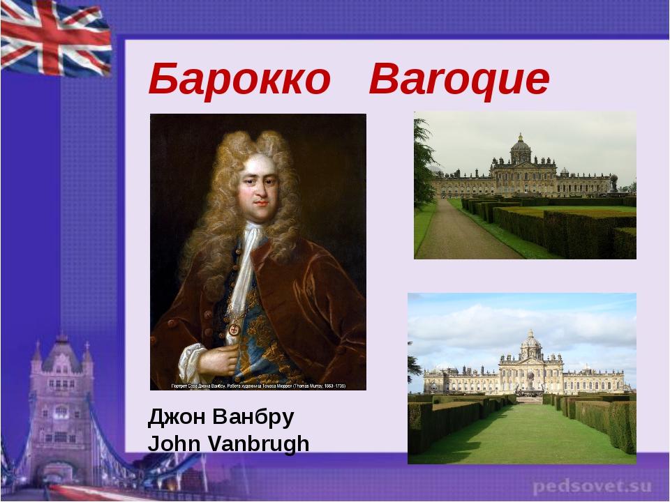 Барокко Baroque Джон Ванбру John Vanbrugh