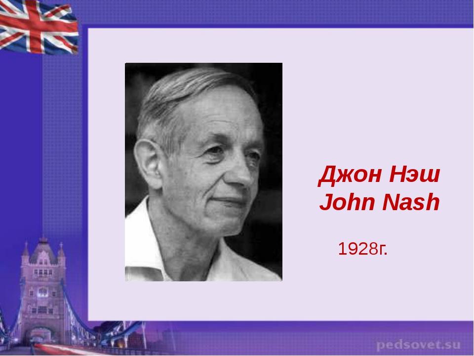 Джон Нэш John Nash 1928г.