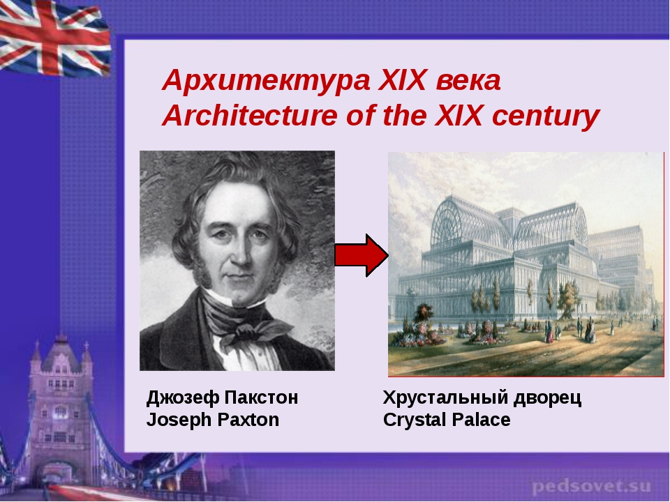 Джозеф Пакстон Joseph Paxton Архитектура XIX века Architecture of the XIX ce...