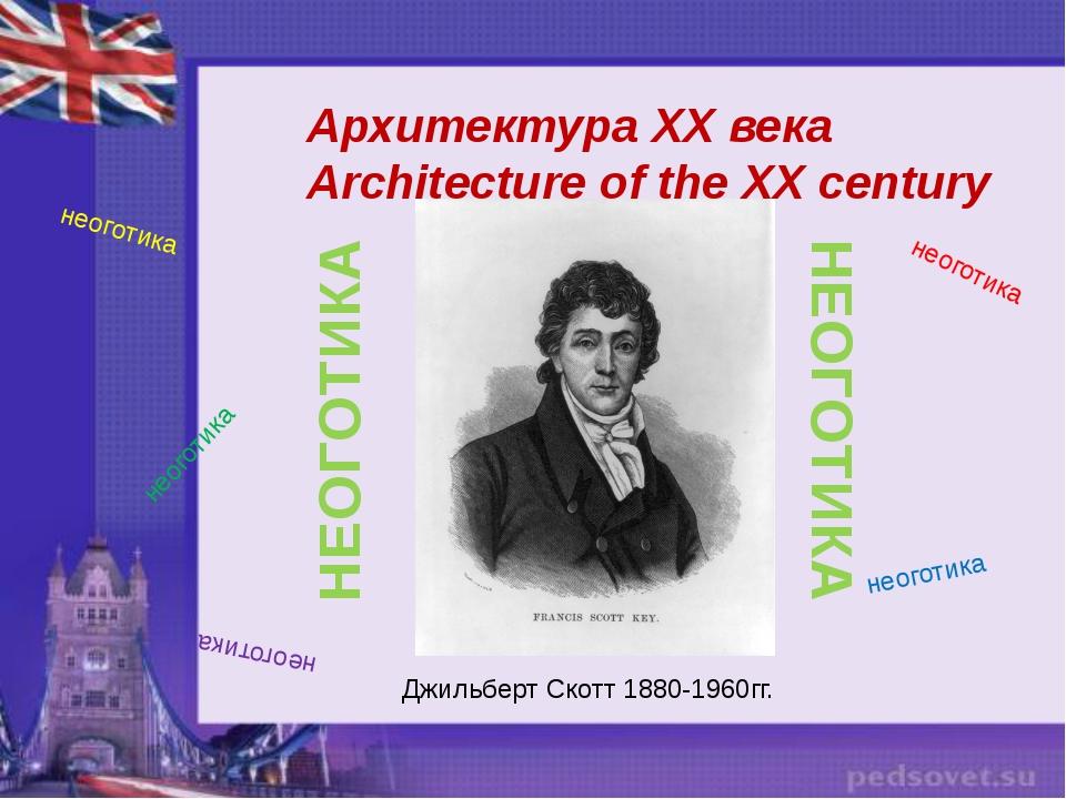 неоготика Архитектура XX века Architecture of the XX century НЕОГОТИКА НЕОГОТ...