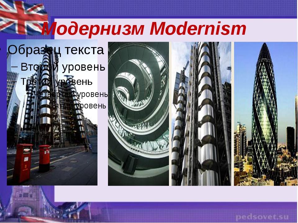 Модернизм Modernism
