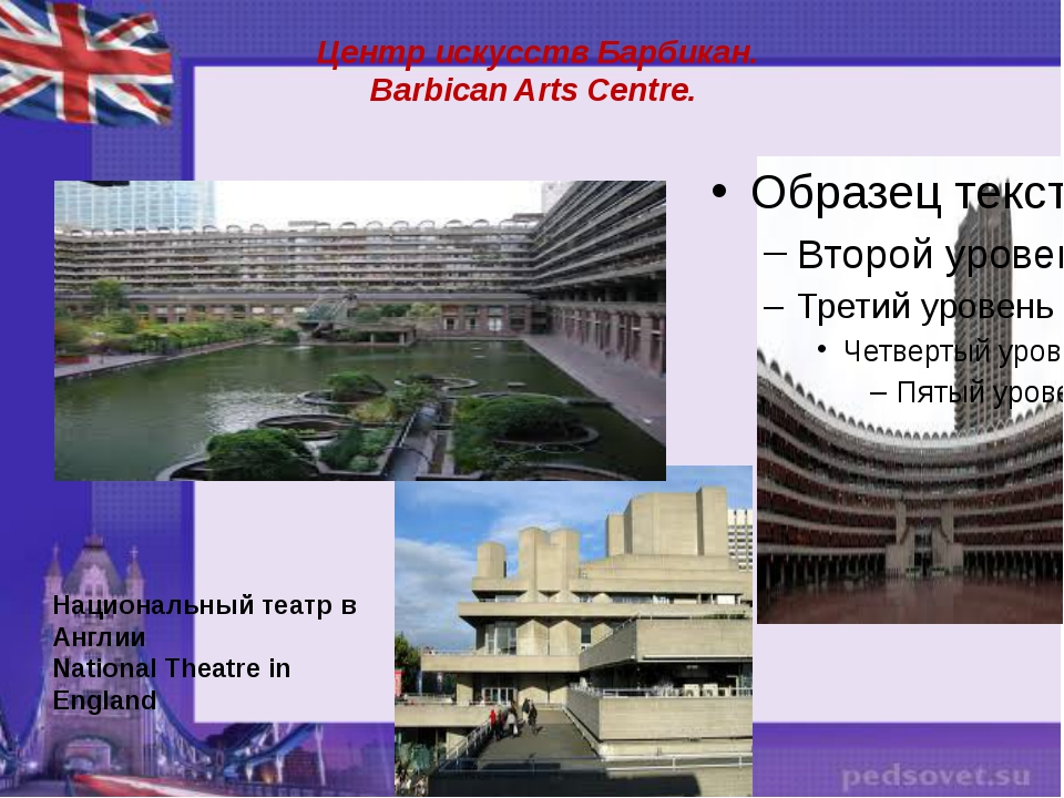 Центр искусств Барбикан.  Barbican Arts Centre. Национальный театр в Англии...