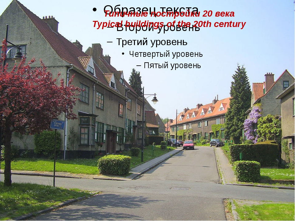 Типичные постройки 20 века Typical buildings of the 20th century