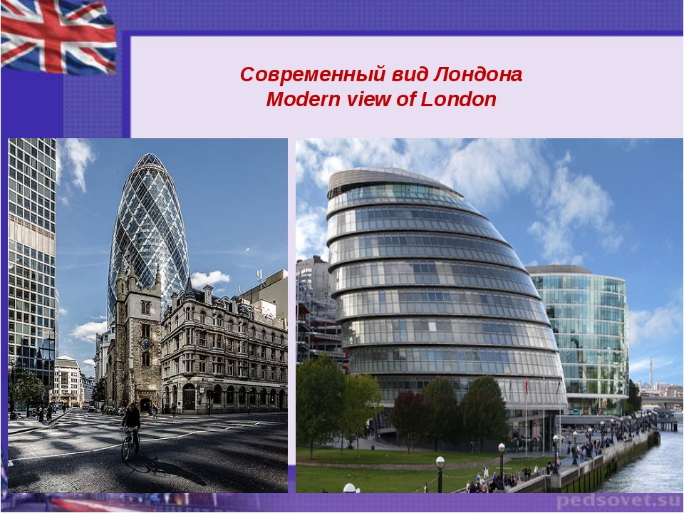 Современный вид Лондона Modern view of London
