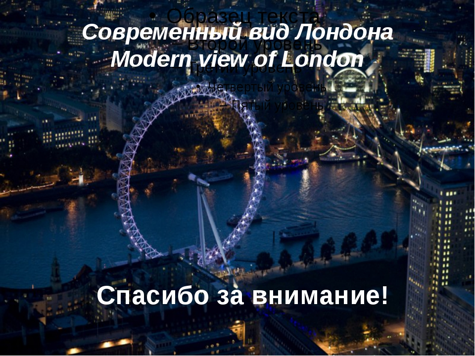 Спасибо за внимание! Современный вид Лондона Modern view of London