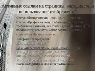 Активные ссылки на страницы материалов и использование изображений Статья «Л