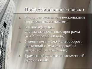 Профессиональные навыки Владение одним или несколькими иностранными языками;