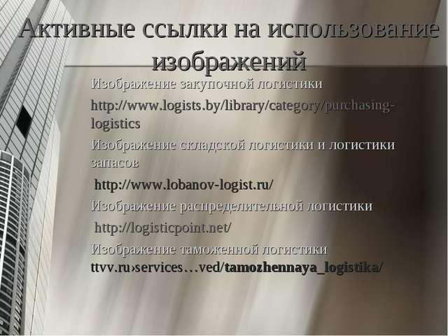 Активные ссылки на использование изображений Изображение закупочной логистик...
