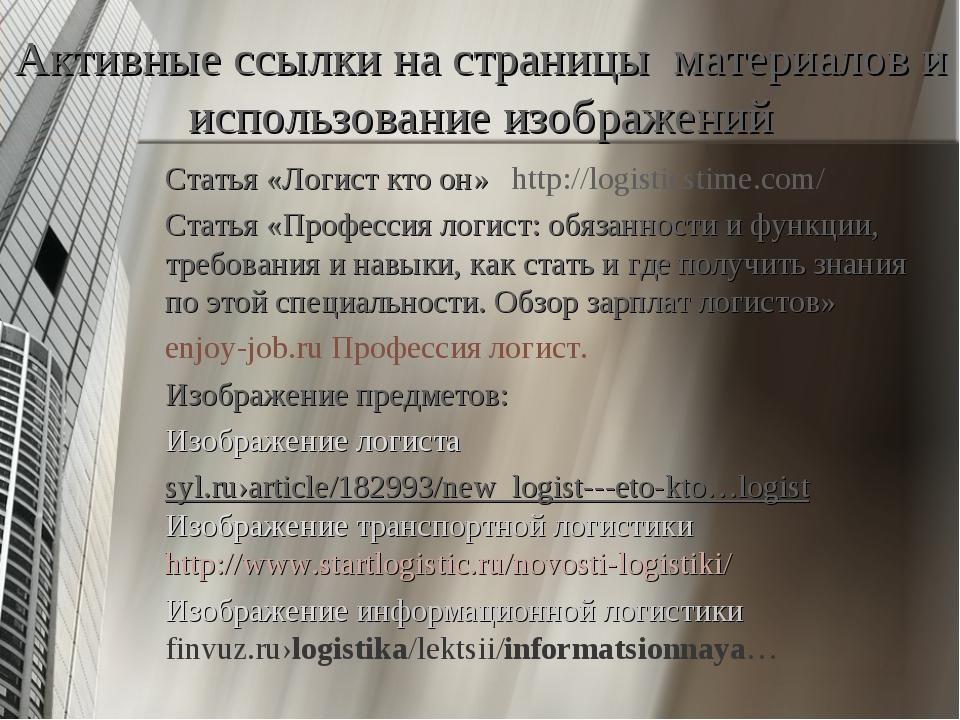 Активные ссылки на страницы материалов и использование изображений Статья «Л...