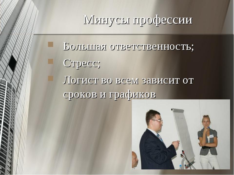 Минусы профессии Большая ответственность; Стресс; Логист во всем зависит от с...