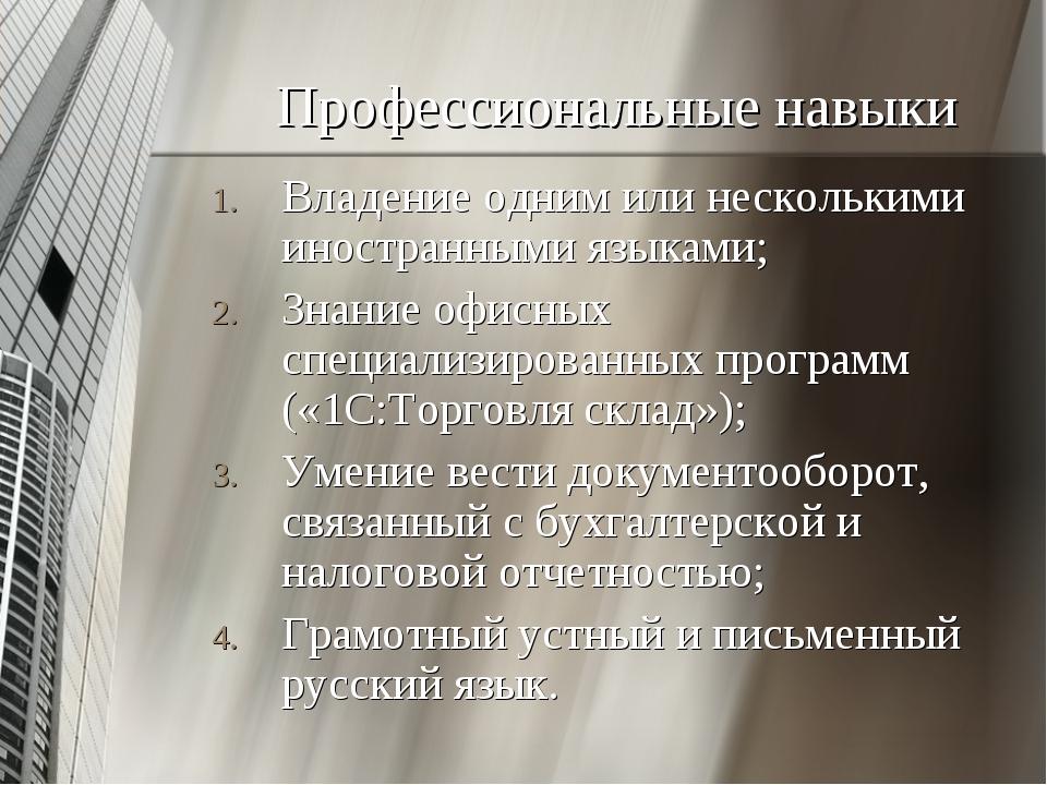 Профессиональные навыки Владение одним или несколькими иностранными языками;...