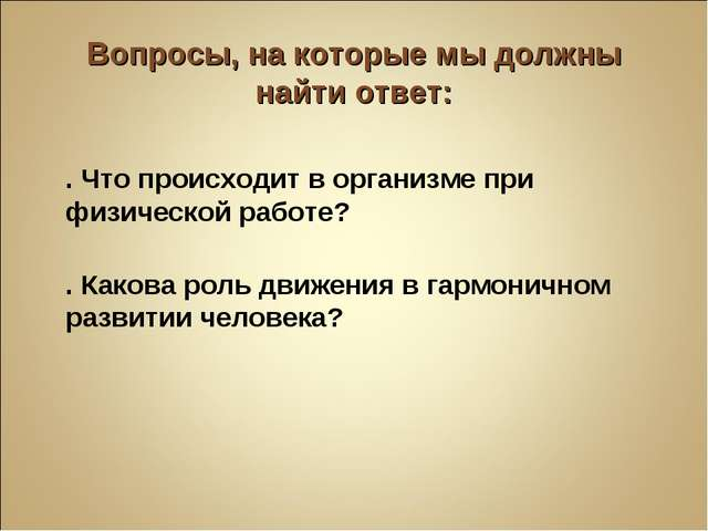 Вопросы, на которые мы должны найти ответ: 1. Что происходит в организме при...