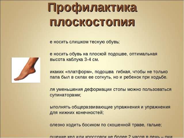 Меры профилактики сколиоза и плоскостопия