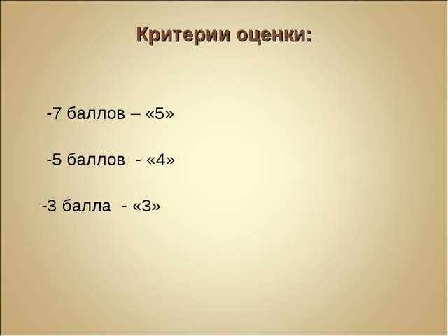 Критерии оценки: 8 -7 баллов – «5» 6 -5 баллов - «4» 4-3 балла - «3»
