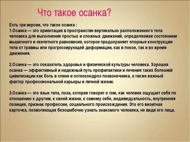 Что такое осанка? Есть три версии, что такое осанка : 1.Осанка — это ориентац...