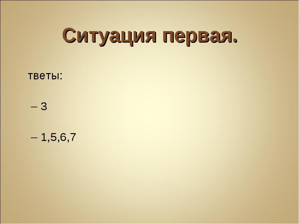 Ситуация первая. Ответы: А – 3 Б – 1,5,6,7