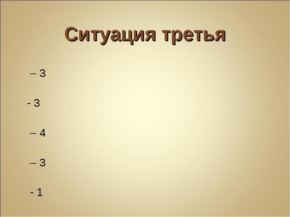 Ситуация третья А – 3 Б- 3 В – 4 Г – 3 Д - 1