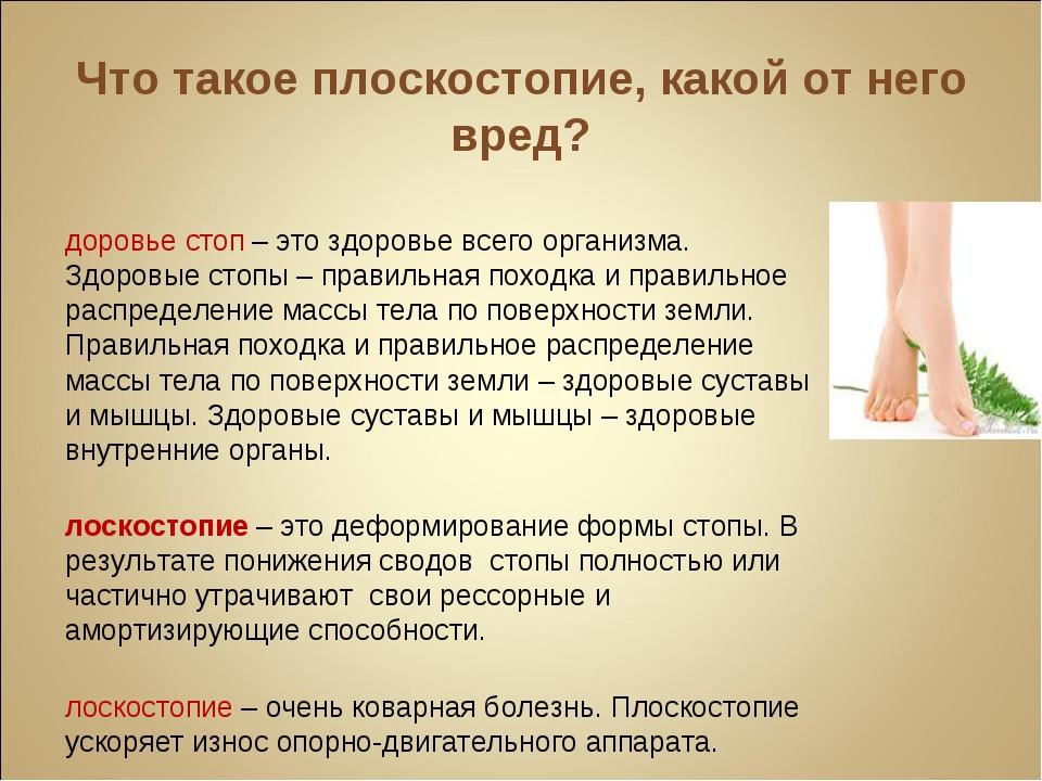 Что такое плоскостопие, какой от него вред? Здоровье стоп – это здоровье всег...
