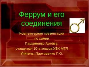 Феррум и его соединения Компьютерная презентация по химии Пархоменко Артёма,