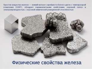 Простое вещество железо — ковкий металл серебристо-белого цвета с температуро