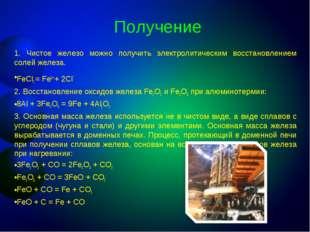 Получение 1. Чистое железо можно получить электролитическим восстановлением с
